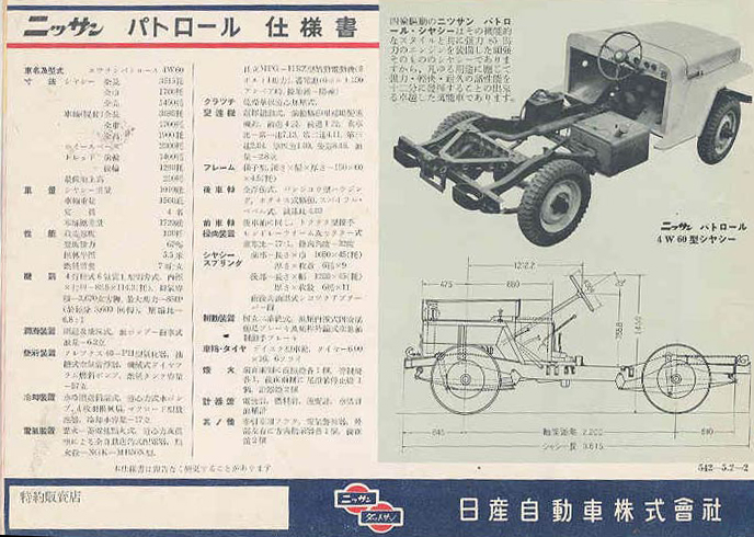 1954-nissan-4w60-brochure4.jpg