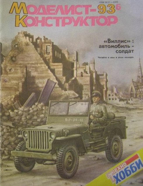 russian-model-magazine-mb-1