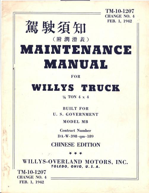 1942-mb-chinese-manual1