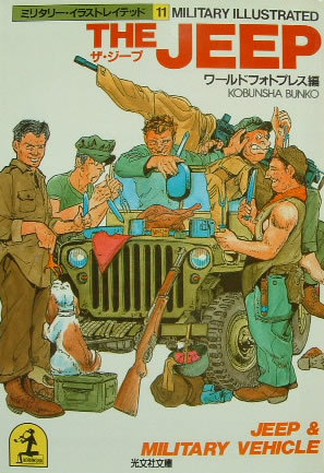 the-jeep-book-japan-illustrated-cover