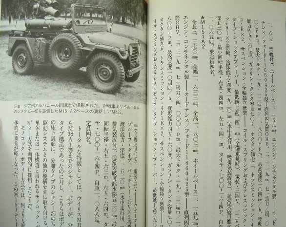 the-jeep-book-japan-illustrated2