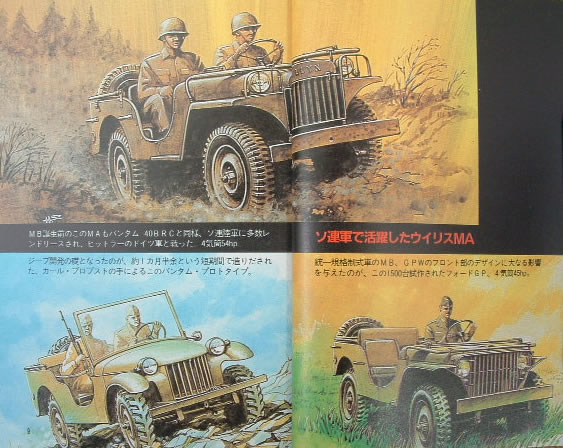 the-jeep-book-japan-illustrated5