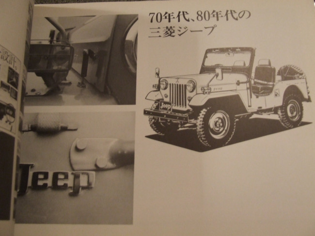 jeep-4x4-magazine-book4
