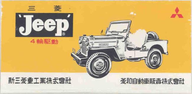 1960ish-mitsubishi-cj3b-brochure1