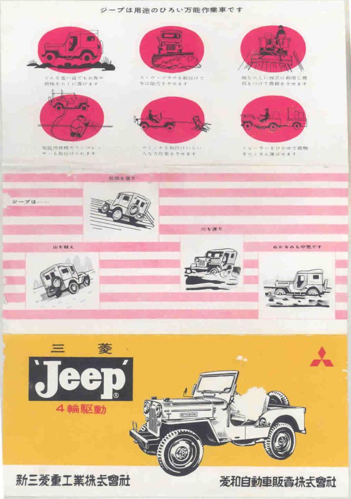 1960ish-mitsubishi-cj3b-brochure3