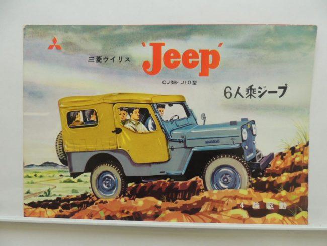 CJ3b-brochure-japanese-mitsubishi