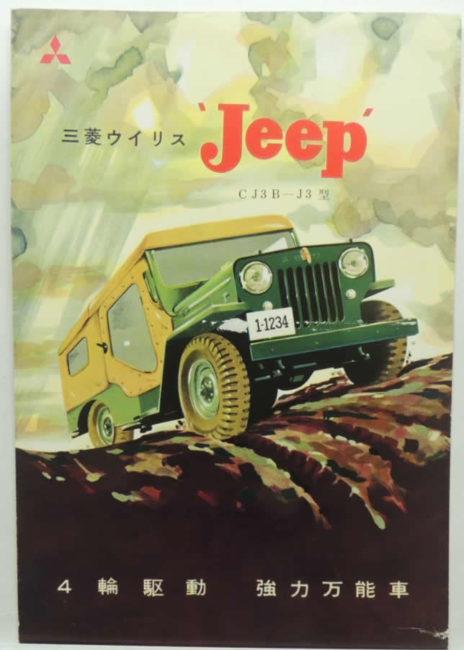 CJ3b-j3-brochure-japanese-mitsubishi